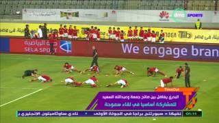 البدرى يفاضل بين صالح جمعة وعبدالله السعيد للمشاركة فى لقاء سموحة - time out