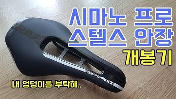 [개봉기] 시마노 프로 스텔스 안장