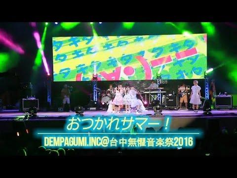 「おつかれサマー!」【でんぱ組】@台中無懼音楽祭2016