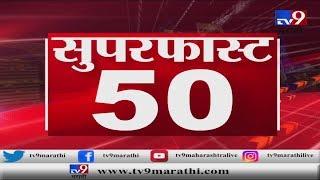 सुपरफास्ट 50 न्यूज | 2 PM | 18 January 2020 -TV9