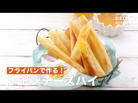 フライパンで作る! レモンチーズパイ   How To Make Lemon Cheese Pie