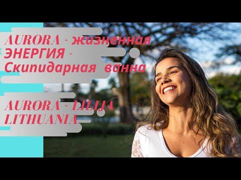 AURORA - жизненная ЭНЕРГИЯ - Скипидарная  ванна