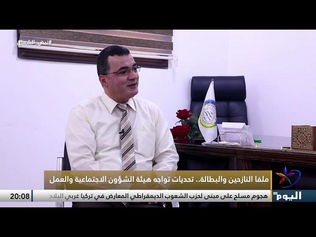 ملفا النازحين والبطالة..تحديات تواجه هيئة الشؤون الاجتماعية والعمل