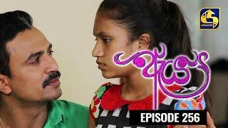 Aeya Episode 256|| ''ඇය ''  || 22nd MAY 2021 Thumbnail