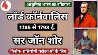 1785 से 1798 ई  तक,  आधुनिक भारत का इतिहास...|| लार्ड कार्नवालिस और सर जॉन शोर ...||