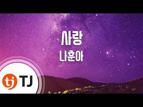 [TJ노래방] 사랑 - 나훈아(Na, Hoon-A) / TJ Karaoke