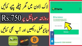 How to make free money Online by that Website | Btc Website Earn At Home | Urdu/hindi Toturial