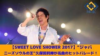 "【SWEET LOVE SHOWER 2017】""ジャパニーズソウルの王""久保田利伸が名曲..."