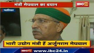Gwalior News : Minister Arjun Ram Meghwal का बयान | देश में किसी तरह की मंदी नहीं