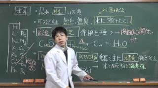 【化学】無機化学③~水素とその性質~
