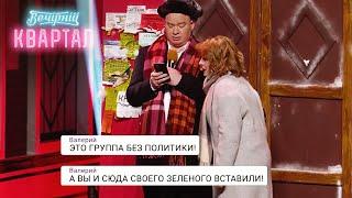 Самый бесполезный чат в телефоне у мужа СМЕШНЫЕ НОМЕРА Вечерний Квартал 2021