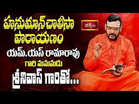 Hanuman Chalisa Parayanam  in Telugu by M S Rama Rao's Grandson Srinivas || Bhakthi TV