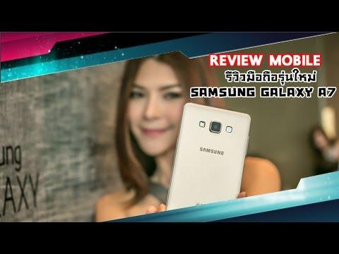 รีวิวมือถือ Samsung Galaxy A7 และราคา (ในงานเปิดตัว)