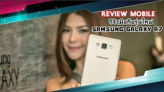 รีวิวมือถือ Samsung Galaxy A7 บางเฉียบ บอดี้ระดับพรีเมี่ยม!!