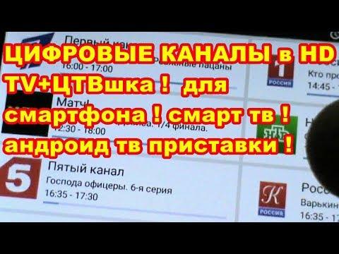 ЦИФРОВОЕ ТВ ОНЛАЙН БЕЗ ОПЛАТЫ ! приложение для андроид TV+ЦТВшка !