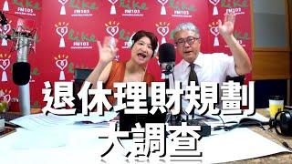 '20.08.04【豐富│理財生活通】朱紀中談「退休理財規劃」