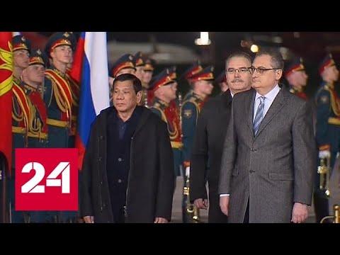 Президент Филиппин прибыл в Россию с официальным визитом - Россия 24