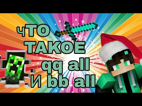Что такое Qq All,bb All+треш в конце в стиле Mlg