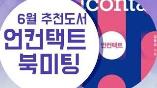 """대구갤러리 카페 """"BOWER""""에서 진행된 루비셀 북미팅…"""