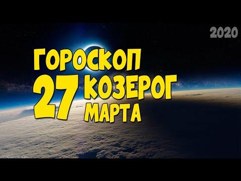 Гороскоп на сегодня и завтра 27 марта Козерог 2020 год | 27.03.2020