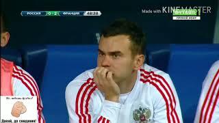 27.03.2018г. Россия - Франция - 1:3. Обзор матча
