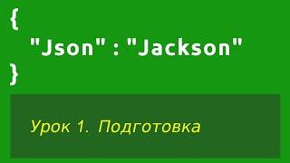 Формат Json (изучение библиотеки Jackson). Обучение - Урок 1. Подготовка
