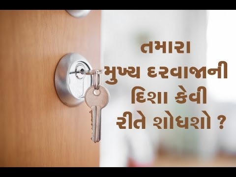How to Find your Main Door Direction | Call +91 9909041808 | Saral Vaastu