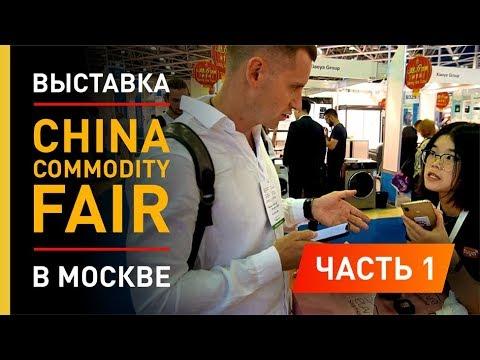 🧐 Как найти поставщика китайских товаров в 🇷🇺России? China Commodity Fair в Москве. Часть 1
