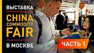🧐 Как найти поставщика китайских товаров в 🇷🇺России China Commodity Fair в Москве. Часть 1