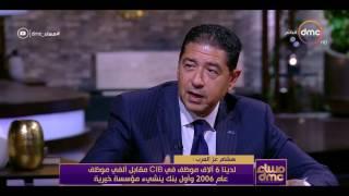 مساء dmc - رئيس اتحاد بنوك مصر : التنفيذ هو السبب الرئيسي لفشل خصخصة بعد المؤسسات في الدولة