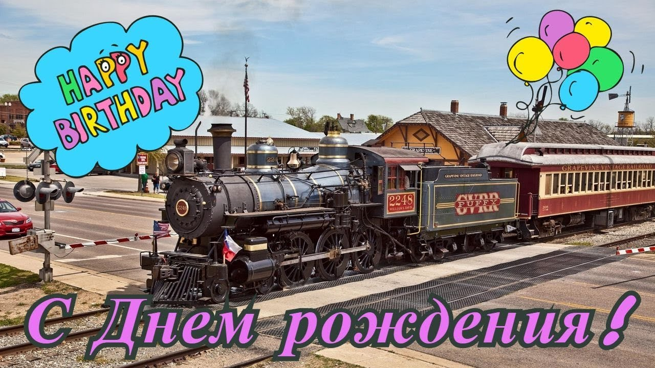 С наступающим днем железнодорожника поздравление фото 643