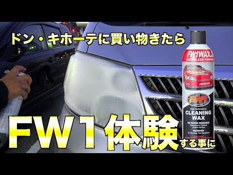 ドン・キホーテに買い物行ったらお兄さんが声をかけてきてFW1の実演販売を体験する事に[180]FW1 Cleaning Wax Test and Review