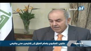 نائب الرئيس العراقي: قطر تبنت مشروعاً لتقسيم العراق