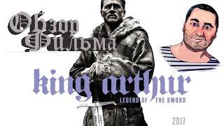 ОБЗОР фильма МЕЧ КОРОЛЯ АРТУРА\King Arthur: Legend of the Sword