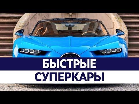 Самые быстрые авто в мире, смотреть видео