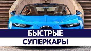 Самая быстрая машина в мире 2016. Самые мощные машины. Рейтинг автомобилей.(Какая машина по праву может носить статус Самый быстрый автомобиль в мире на июнь 2016 года. - Самый большой..., 2016-06-15T12:06:27.000Z)