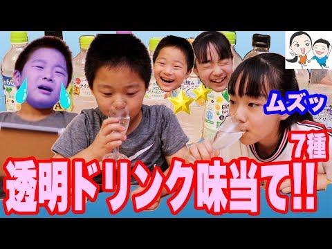 【姉弟対決】ジュース味当てくらいで泣いちゃダメ!【ベイビーチャンネル】