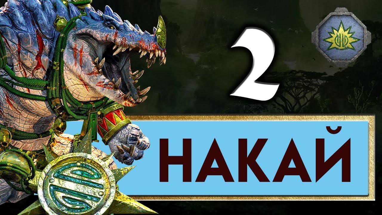 Накай - Дух Джунглей прохождение Total War Warhammer 2 - #2