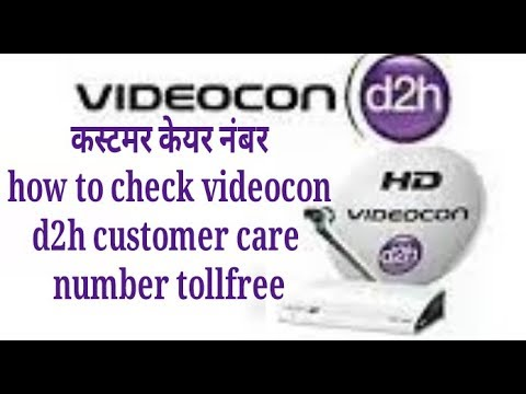 Get Videocon customer care noकस्टमर केयर नंबरhow to check videocon d2h  customer care number tollfree