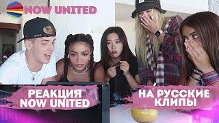 Реакция Now United на русские клипы | Даня Милохин, Егор Крид, Катя Адушкина