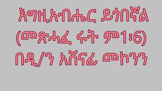 እግዚአብሔር ይጎበኛል (መጽሓፈ ሩት ም1፡6) በዲ/ን አሸናፊ መኮንን Egziabher Yegobegnal Deacon Ashenafi Mekonnen