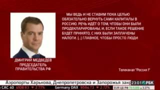 Медведев! В России могут быть снижены некоторые налоги! Новости России сегодня!