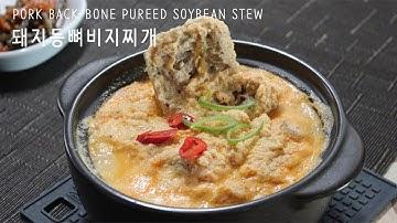 돼지등뼈비지찌개🍲Pork Back-bone Pureed Soybean Stew