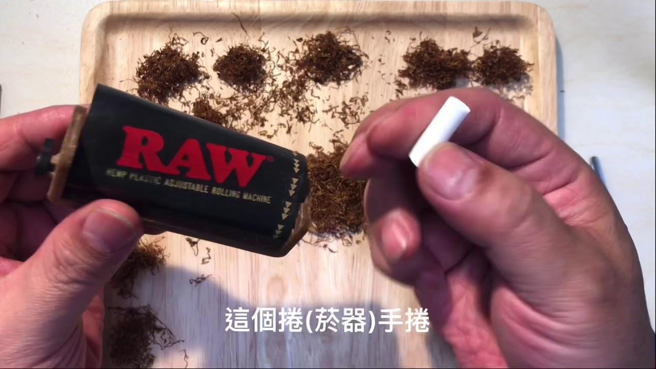 [手捲菸] 捲菸器入門教學。未成年請勿吸菸 - YouTube