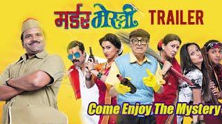 Murder Mestri - Theatrical Trailer - Dilip Prabhavalkar, Hrishikesh Joshi - Marathi Movie