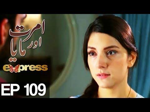 Amrit Aur Maya - Episode 109 - Express Entertainment Drama