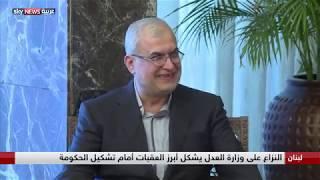 لبنان.. مسار تشكيل الحكومة يعود إلى المربع الأول