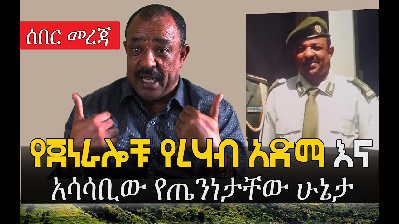 News Update About General Tefera Mamo And Colonel Alebel