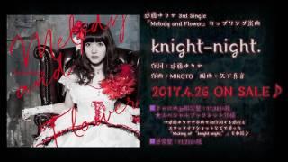 【遠藤ゆりか】3rdシングルカップリング曲「knight-night.」試聴動画 遠藤ゆりか 検索動画 20