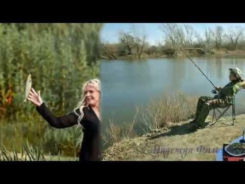 Ох и рыбалка! Супер! Песни клёвые!